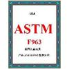 供应玩具ASTM F963检测