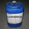 供应美国大湖FLOCON 135 阻垢剂