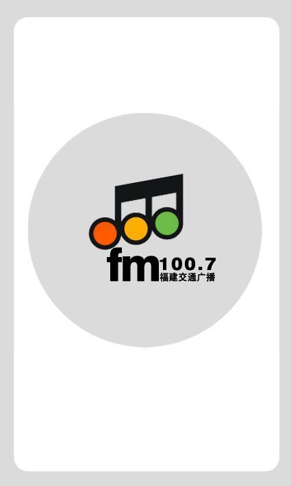 供應fm1007福建交通廣播電臺 福建交通廣播簡介圖片