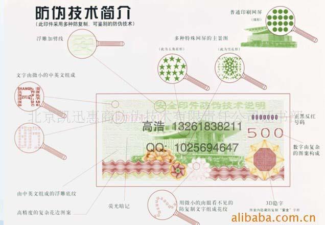 供应北京安全线水印纸防伪代金优惠礼券设计制作印刷