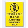 供应博尔杰安全标示安全地贴-非相关人员禁止入内