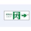 供应博尔杰夜光标识高亮度疏散指示-紧急出口-向右