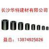 供应株洲钢筋直螺纹套筒