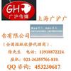 供应上海商报广告部电话