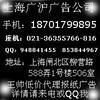 供应江西科技报广告代理公司广告部电话