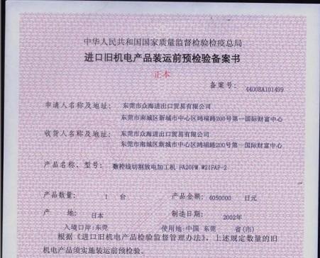 供应日本二手平圆网印花机进口东莞怎么备案