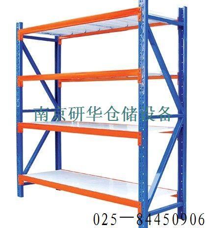 供应中量型蝴蝶孔货架