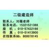 供应注册公用设备工程师(暖通、给排水、动力专业)挂靠