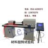 供应保温材料扭转试验机,防水卷材扭转试验机,扭力测试仪