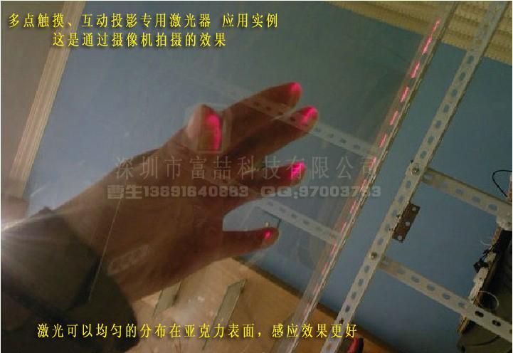 供应850nm50mw一字激光器 多点触摸-互动投影用红外线激光