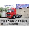供应2012最新款HOWO豪沃A7牵引车