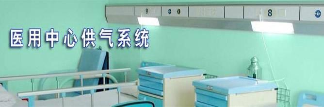 供应山东(ybs-11023)中心供氧系统,中心供氧厂家