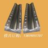 供应FRP型材拉挤模具