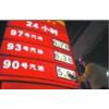 供应国标93号汽油