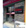 供应文化砖|深圳文化砖|深圳青亚文化砖
