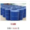 供应石油醚