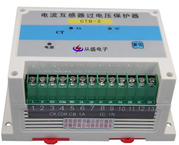 供应CTB-2二次过电压保护装置