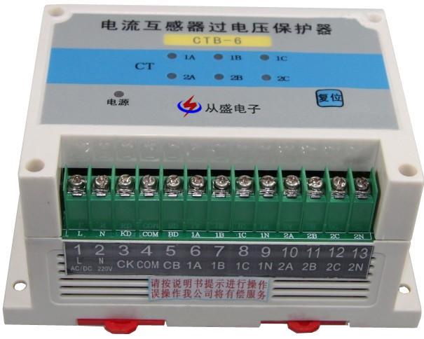 供应CTB-6二次过电压保护装置