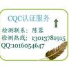 供应路灯CQC认证 固定灯具CQC认证 移动灯具CQC认证 应急灯CQC认证