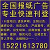 供应云南信息报招聘广告电话-上海静宸文化传播有限公司