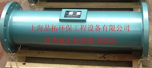 供应上海内磁水处理器器