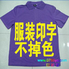 供应罗湖广告衫定做,广告衫印刷、广告衫印花,提供文化衫、T恤衫