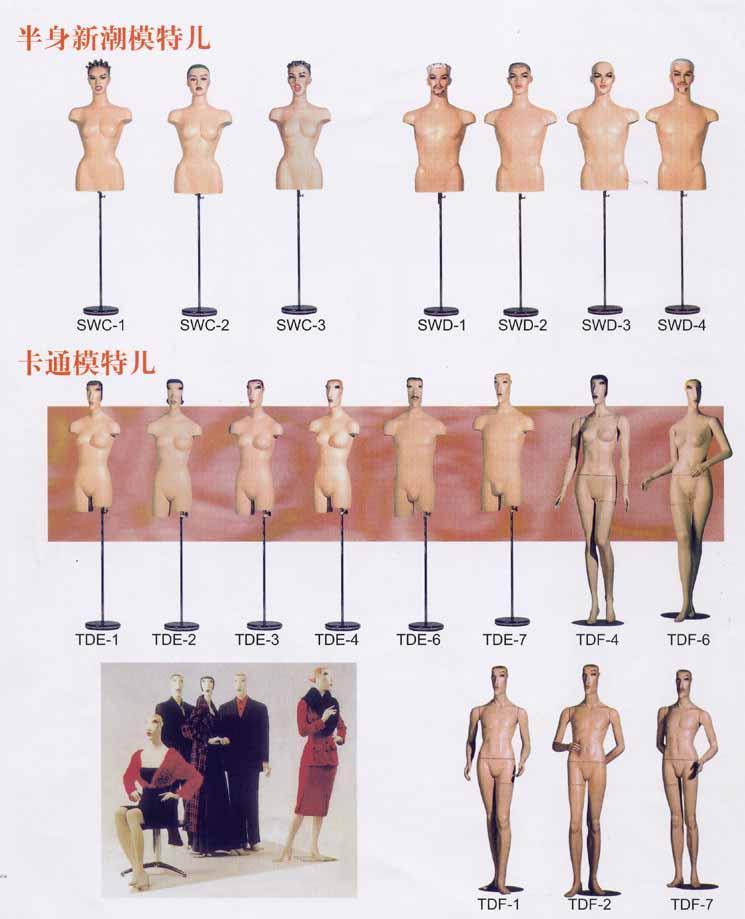 供应武汉模特道具、展示模特道具、广东玻璃钢模特