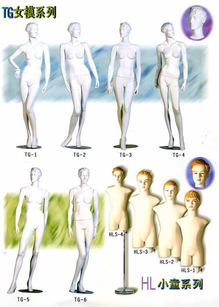 供应深圳玻璃钢模特厂、广州模特衣架厂、华南模特衣架