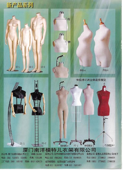 供应服装道具/模特衣架/人体模特/服装模特