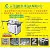 供应杭州运洋全自动数控围字机,弯字机,折弯机,折字机,开槽机,制字机