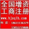 供应北京提供吊销转注销全套注销服务,兴企联合优质高效