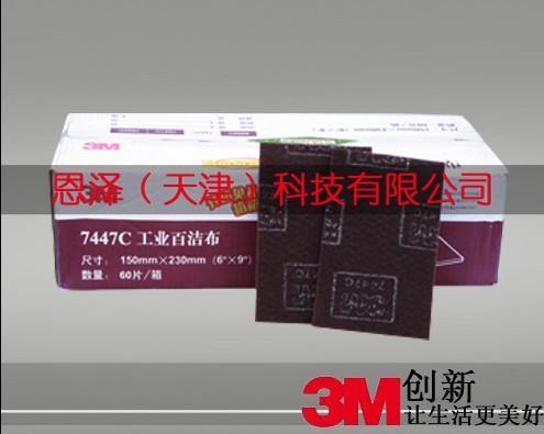 供应3M7447C百洁布 3M7447C百洁布价格 3M7447C百洁布厂家