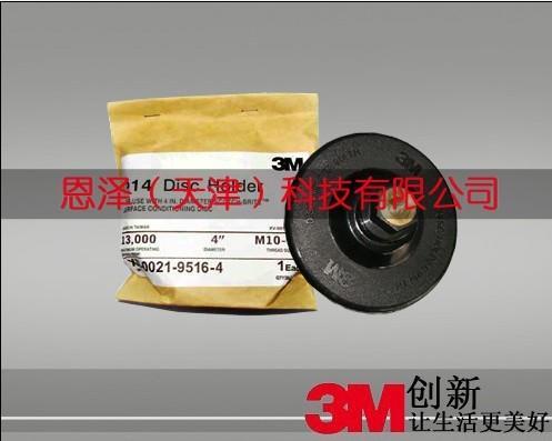 供应3M914托盘 3M914托盘价格 3M914黑色托盘厂家
