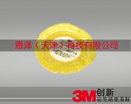 供应3M05713黄色羊毛球 3M05705羊毛球价格 3M05705羊毛球厂家