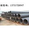供应河北志航ERW钢管销售部、河北志航管道销售部、河北志航客服部