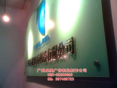 供应广州市公司形象墙制作,广州水晶字制作,广州市水晶字形象墙制作