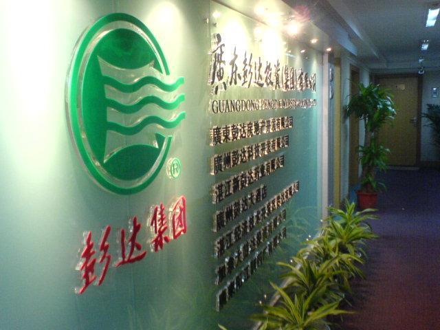 供应广州公司形象墙制作,公司前台水晶字设计,企业形象墙制作,水晶字屏风招牌