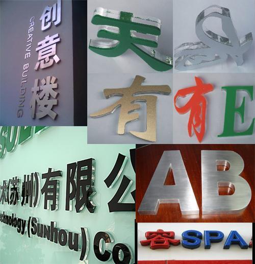 供应广州公司形象墙制作,广州广告字设计制作,广州水晶字制作安装,广州金属立体字制做