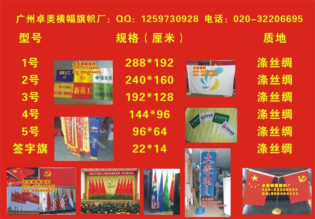 供应广州专业制作渐变色彩旗公司异形吊旗三角串旗制作 多边形彩色挂旗做 广州做旗帜工厂
