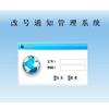 供应异网修改通知系统