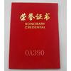 供应西安荣誉证书 西安证书订做 西安荣誉证书厂家