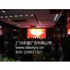 供应广州展览会议策划公司专业会议会务策划设计布置服务