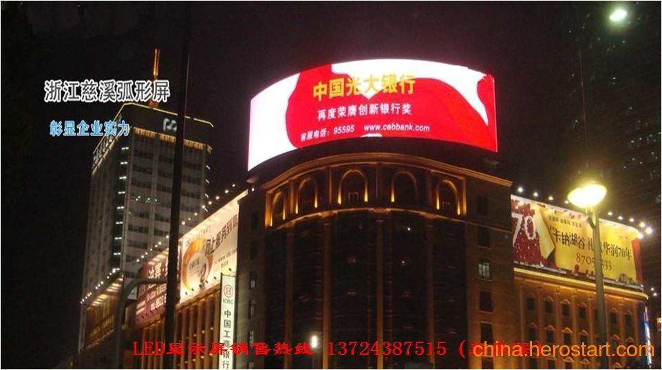 供应浙江慈溪大厦户外LED电子大屏幕