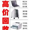 供应提供天津市和平区电脑回收业务  反应快捷 高价上门
