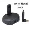 供应EZAir无线影音王精英版 电脑无线到电视机 投影宝 1080P无线HDMI