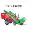 供应微型玉米收割机