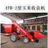 供应最新小型玉米收割机