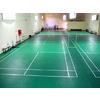 供应羽毛球馆专用国际标准PVC塑胶弹性羽毛球场地