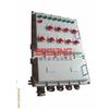 供应BXMD系列防爆照明(动力)配电箱