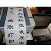 供应双联挽联打印机